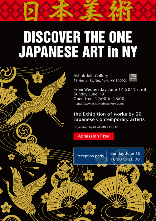 DISCOVER TFE ONE JAPANESE ART in NY